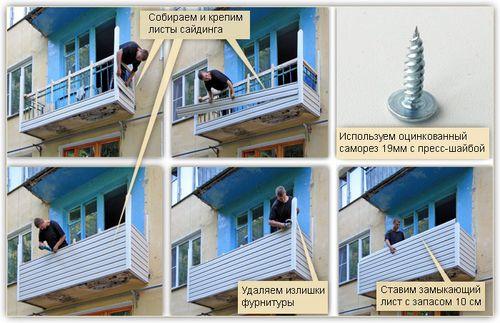 otdelki_balkona_sajdingom_01